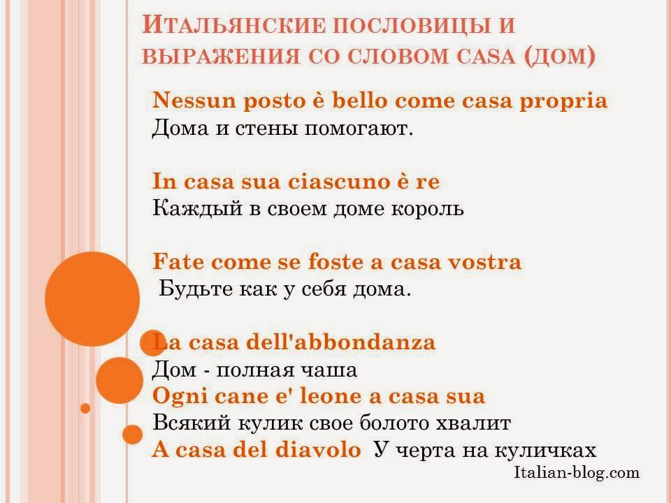 пословицы на итальянском о проститутках
