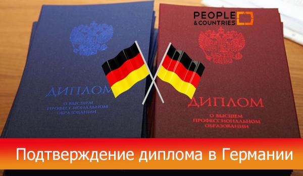 Все о подтверждении дипломов в Германии Признание дипломов