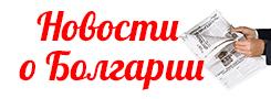 новости о Болгарии