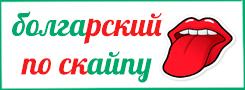 Болгарский язык по скайпу