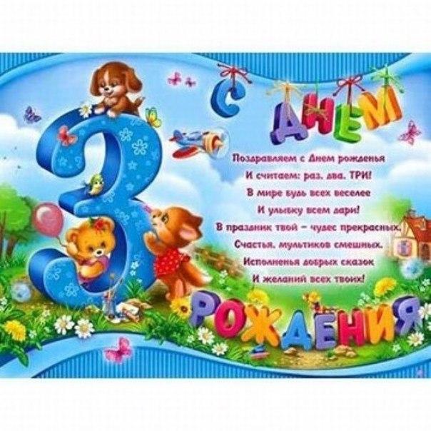 Поздравления мальчику в 3 года