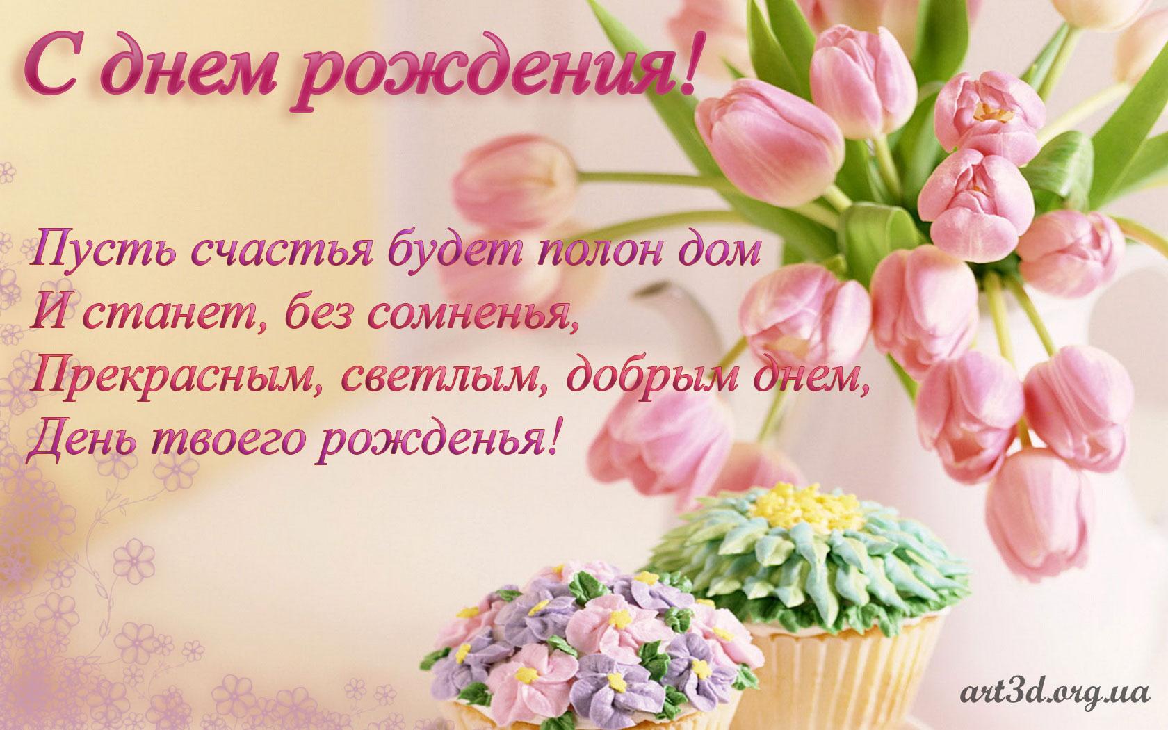 E для поздравления с днем рожденья или рождения