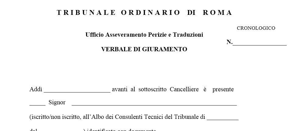 Заверение перевода в суде Рима (traduzione giurata)