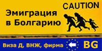 Эмиграция в Болгарию